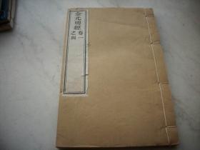 佛教书-大开本线装木刻【金光明经】一厚册四卷全!25/16厘米