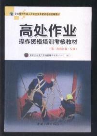 高处作业操作资格培训考核教材(第二次修订版 复训)