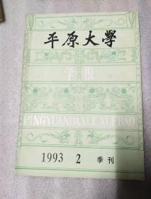 平原大学报(季刊)1993年6月总第30期