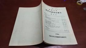 ?岛大学 东洋史研究室报告 1986年第8号【签赠本日文】