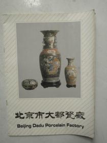 北京市大都瓷厂产品图册