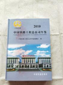 中国铁路工程总公司年鉴2010