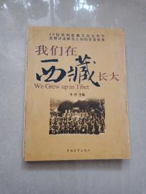 我们在西藏长大  【副主编签赠本】