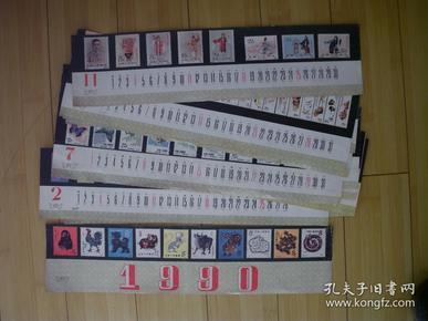 1990年挂历邮票。12张合售  详情见描述
