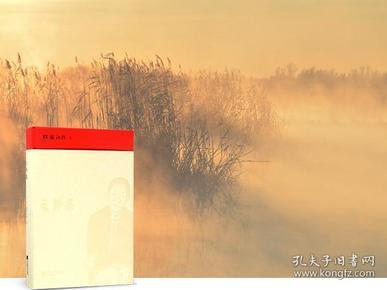 欧阳江河签名钤印《长诗集》