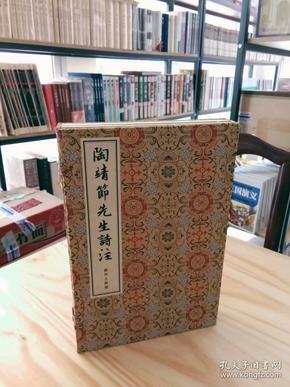 宋本陶靖节先生诗注 一函2册 手工宣纸线装