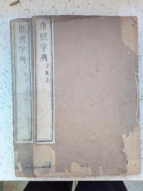 康熙字典~子集(上、下)两本