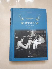 傅雷家书(精)/经典译林