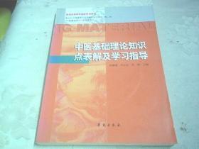 中医基础理论知识点表解及学习指导《第二版》