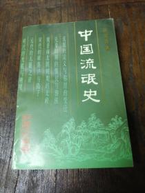 中国流氓史