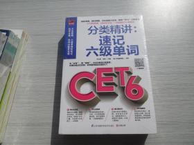 分类精讲:速记六级单词    全新正版原版书1本未拆封