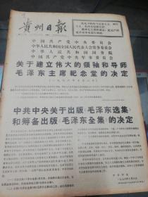 【报纸】贵州日报 1976年10月9日【中国共产党中央委员会等关于建立伟大的领袖和导师毛泽东主席纪念堂的决定】【中共中央关于出版《毛泽东选集》和筹备出版《毛泽东全集》的决定】【毛泽东主席永远活在各国革命人民的心中】