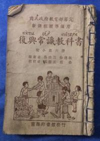 民国二十四年 商务印书馆发行 徐映川编辑《复兴常识教科书》初小第六册一本