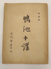 鸭池十讲 (罗庸曾在1932年任国立北京大学教授)
