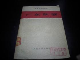 1959年一版一印-中国各地歌谣集【广东歌谣】!馆藏