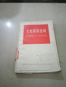 文史资料选辑 上海解放30周年专辑   下