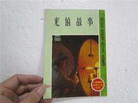 1972年版 中华文库 光的故事