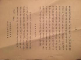 著名文献学家、文博大家王贵忱油印稿:中国古代对外贸易中有关货币问题