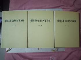 建國以來毛澤東軍事文稿【上中下】精裝16開本,九五品,一版一印