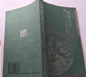 中国画构图大全 原版 全一册