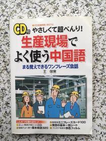 生产现场でよく使う中国语 付CD 日文原版