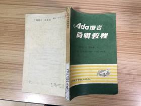 Ada语言简明教程