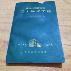 中国中医研究院三十年论文选
