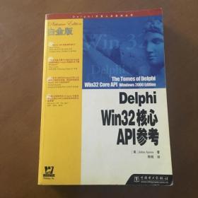 Delphi Win32核心API参考(白金版) [澳]艾而斯 著陈锐 译  中国电力出版社