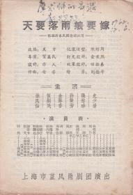 徐鳳仙/賀顯民主演   堇風甬劇團戲單:《天要落雨娘要嫁》【32開  4頁】(8)