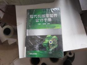 现代机械零部件设计手册(精) 未开封