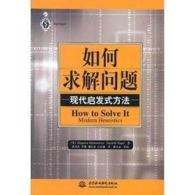 二手正版 如何求解问题:现代启发式方法 麦克维斯 水利水电出版社