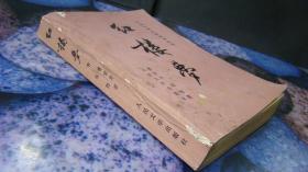 红楼梦 下册 1987年北京