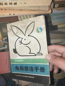 兔病防治手册