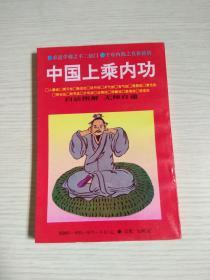 中国上乘内功(1993年一版一印 品好)