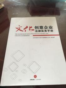 文化創意企業法律實務手冊