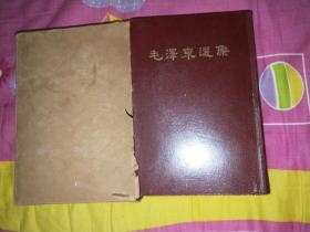 毛泽东选集 精装带书函套【南屋书架6】