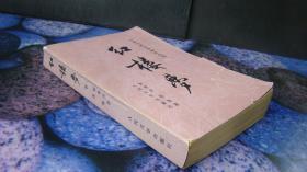 红楼梦 下册 1985年北京