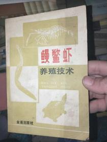 鳗鳖虾养殖技术