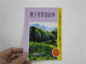 1971年版 中华文库 地下寻宝的故事