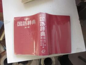 旺文社 国语辞典 (第八版)日文原版带涵套 函85成 书全新 重版发行