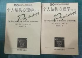 20世纪心理学通览:个人结构心理学 (共2卷)