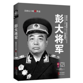 彭大将军 正版 关河五十州  9787514337693