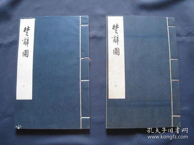 楚辞图 大开线装本两册全 中华书局1963年一版一印 印量300套 原装夹板 珂罗版印制