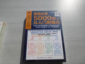 英语必考5000词,从入门到高分    全新正版原版书1本未拆封
