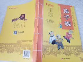 弟子规(典藏版)/中华传统文化经典诵读【实物拍图】