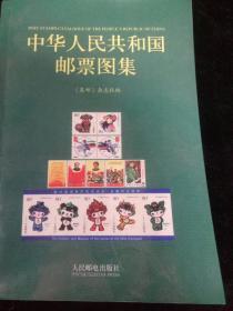 中华人民共和国邮票图集