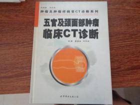 五官及颈面部肿瘤临床CT诊断(杨智云签赠本)
