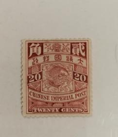 大清国邮政--蟠龙邮票--面值贰角,新票