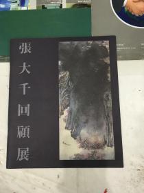 张大千回顾展(实物实拍,孔网稀见图录,港台联办,包邮!!)