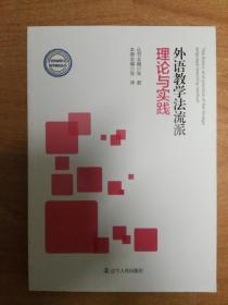 外语教学法流派理论与实践